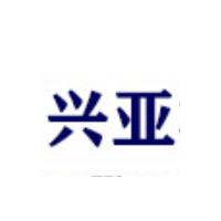 郑州兴亚机械设备有限公司