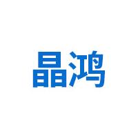 梁山县晶鸿二手化工设备购销部