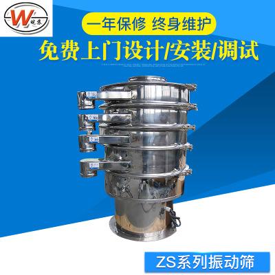 不锈钢圆震动筛 碳化硅小型振动筛 震动过筛机 ZS系列振动筛