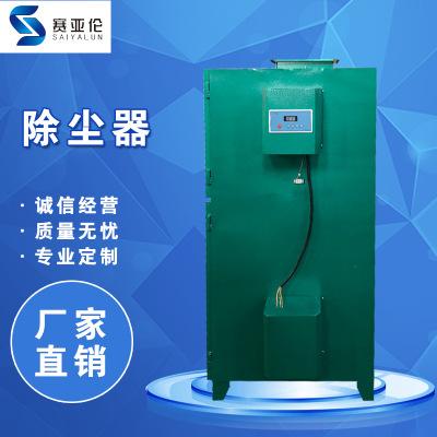 移动式中央环保除尘器 固定式粉尘脱硫除尘器 空气净化设备定制