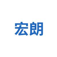 潍坊宏朗机电科技有限公司