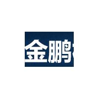 宁津金鹏机电设备有限公司