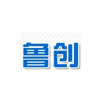 临朐鲁创重工有限公司