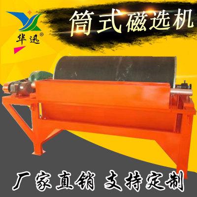 永磁筒式磁选机 强磁磁选机 磁滚筒 钛铁矿筒式磁选设备