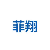 河北菲翔环保设备有限公司