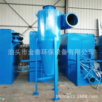 旋风分离器定做不锈钢旋风除尘器料仓沙克龙生产厂家工业环保设备