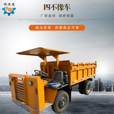 矿用四不像车运输车 山区窄体工程专用运输车 自卸矿山运输车