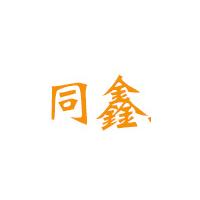 济宁市同鑫工矿设备有限公司
