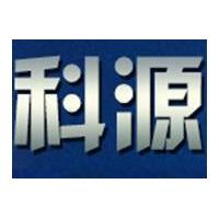 济宁科源机械有限公司