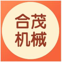 重庆合茂机械有限公司
