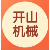 广州开山机械设备有限公司