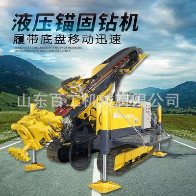 MDL-80履带式锚固钻机 履带底盘 基坑支护工程施工 厂家直销