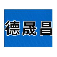 河南德晟昌机械设备有限公司