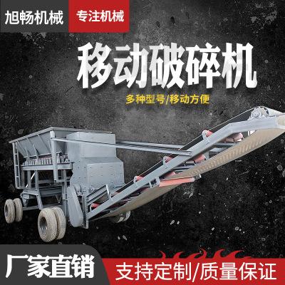 建筑垃圾粉碎机 煤矸石破碎机 大型移动破碎机鹅卵石岗岩制砂机