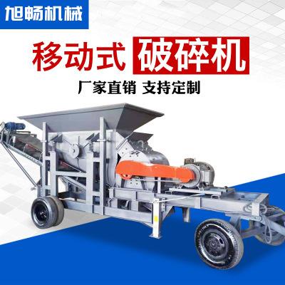 多功能石料破碎机 可移动式制砂机 煤矸石石料破碎机 粉碎机定制
