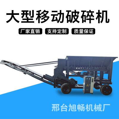 厂家直销煤矸石高效破碎机移动式小型煤矸石锤式破碎机玻璃粉碎机