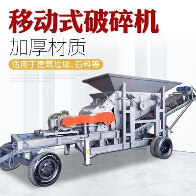 煤矸石粉碎机 移动破碎机建筑垃圾碎石机 小型移动制砂机支持定制