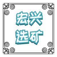 江西石城县宏兴选矿设备厂