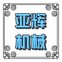唐山市亚辉机械制造有限公司