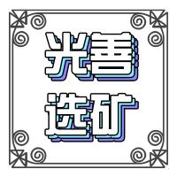 萍乡市光善选矿设备厂