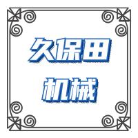 青州市久保田矿砂机械有限公司