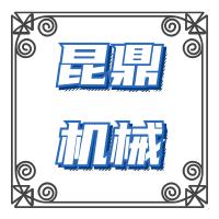 云南昆鼎机械设备有限公司