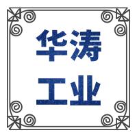 广州市华涛工业配件有限公司