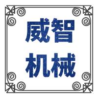 郑州威智机械设备有限公司