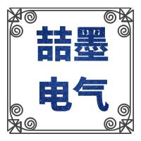 上海喆墨电气设备有限公司