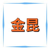 江西金昆选矿机械设备有限公司
