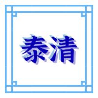 河南泰清机械设备有限公司