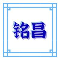 河南铭昌机械设备有限公司