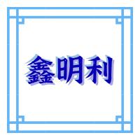 山东鑫明利矿用机械有限公司