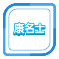 重庆康名士商贸有限公司