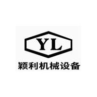 东莞市颖利机械设备有限公司