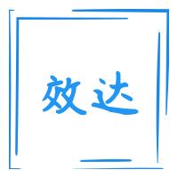 上海效达自动化设备有限公司