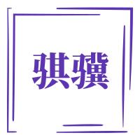 济宁骐骥工程机械有限公司