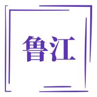 济宁鲁江工程机械有限公司