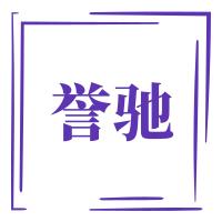 济宁誉驰机械有限公司