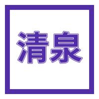 长沙市清泉机械设备有限公司