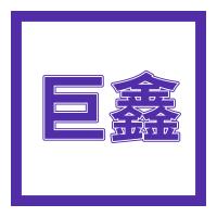 荥阳市巨鑫机械有限公司