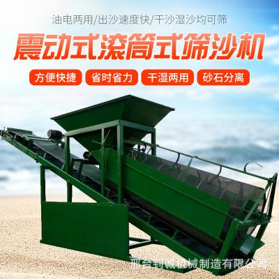 大型筛沙机滚筒式50筛沙机移动折叠砂石分离机小型震动振动筛沙机