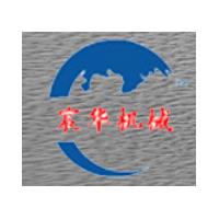 济宁宸华机械制造有限公司