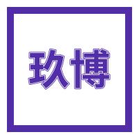 湖北玖博机械制造有限公司