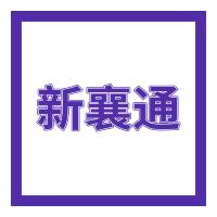 襄阳新襄通工程机械有限公司