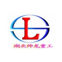 湖北帅龙重工机械制造有限公司
