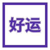 微山县好运矿山设备有限公司