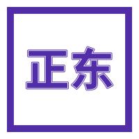 石城县正东矿山机械制造有限公司