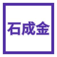 江西石成金矿山机械制造有限公司