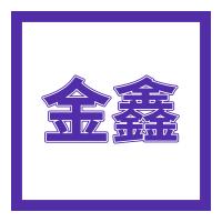 微山县鲁桥金鑫矿山配件加工厂